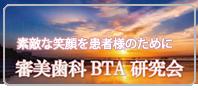 審美歯科BTA研究会
