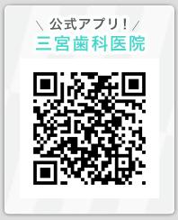 三宮歯科医院の公式アプリ
